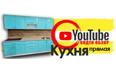 Видео обзор. Кухня прямая - 49 990 рублей!!!