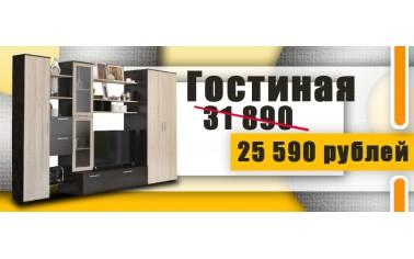 СКИДКА!!! С 31 890 до 25 590 рублей!!!