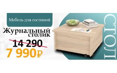 СКИДКА!!! С 14 290 до 14 290 рублей!!!