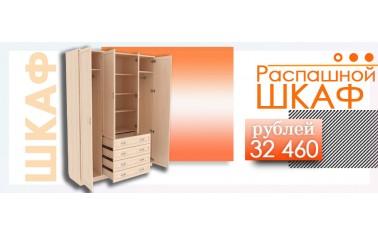 Модульная серия распашных шкафов