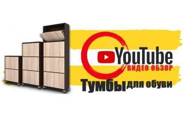 Видео обзор. Базовые обувные тумбы