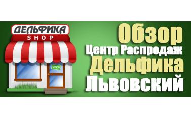 Видео обзор. Большая экспозиция моек в Центре Распродаж Дельфика Львовский!