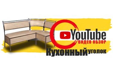 Видео обзор. Кухонный уголок на металлокаркасе