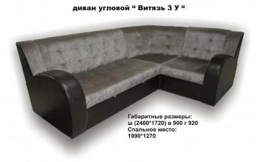 Самый покупаемый диван этого месяца - Витязь 3У