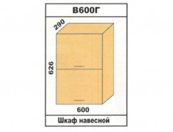Кухня Лора В600Г