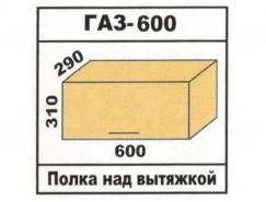 Кухня Лора ГАЗ600