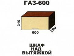 Кухня Шимо ГАЗ600