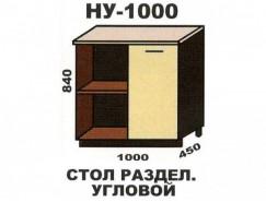 Кухня Шимо НУ1000