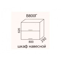 Кухня Эра В800Г