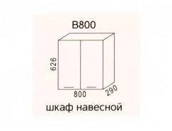 Кухня Эра В800