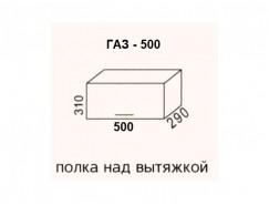 Кухня Эра ГАЗ500