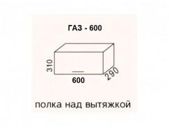 Кухня Эра ГАЗ600