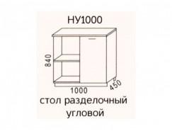 Кухня Эра НУ1000