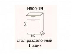 Кухня Эра Н5001Я