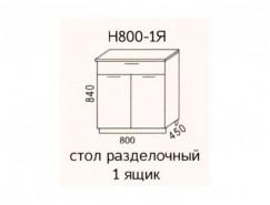Кухня Эра Н8001Я