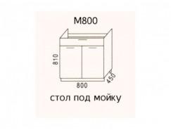 Кухня Эра М800